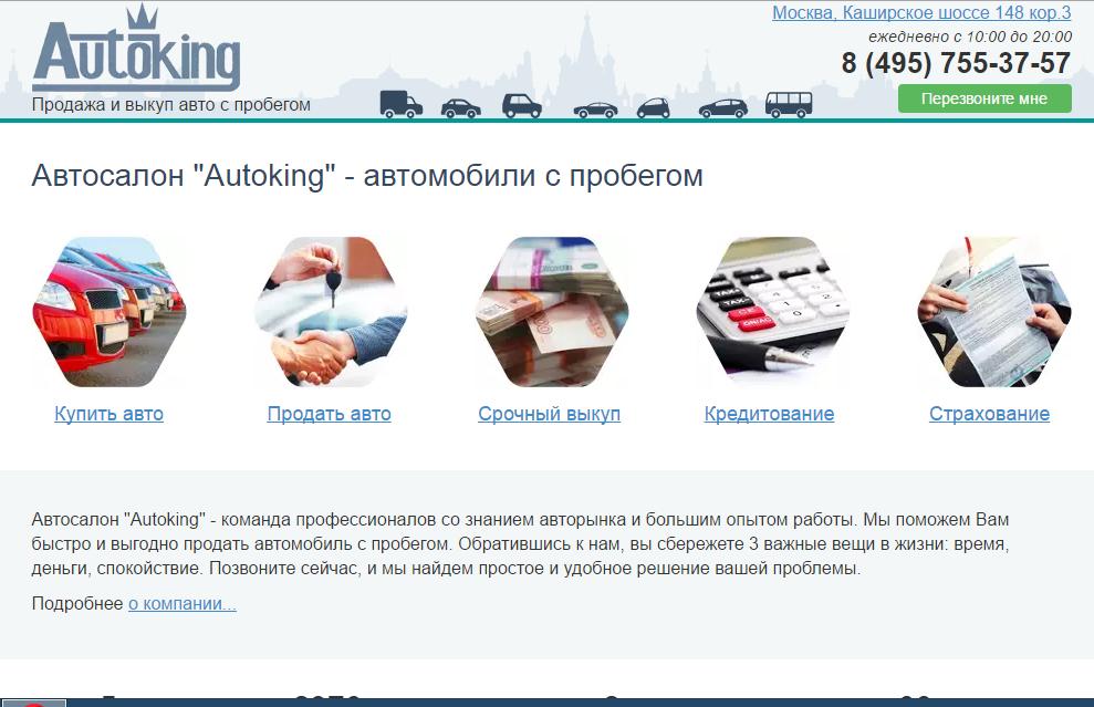 Официальный сайт Autoking