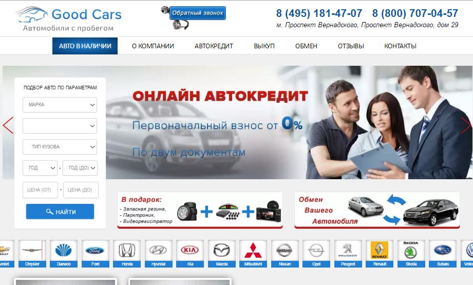 Официальный сайт gc-auto