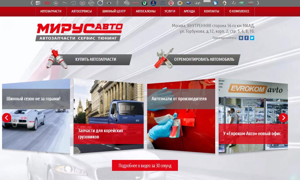 Официальный сайт Мirus-auto