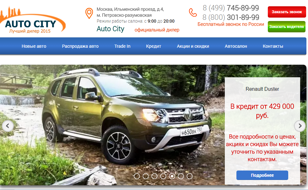Официальный сайт Autocity