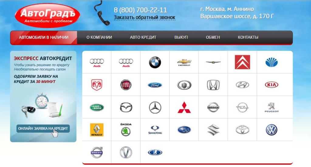 Официальный сайт Autograd