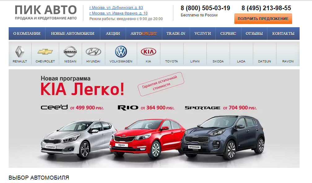Официальный сайт PIK-auto