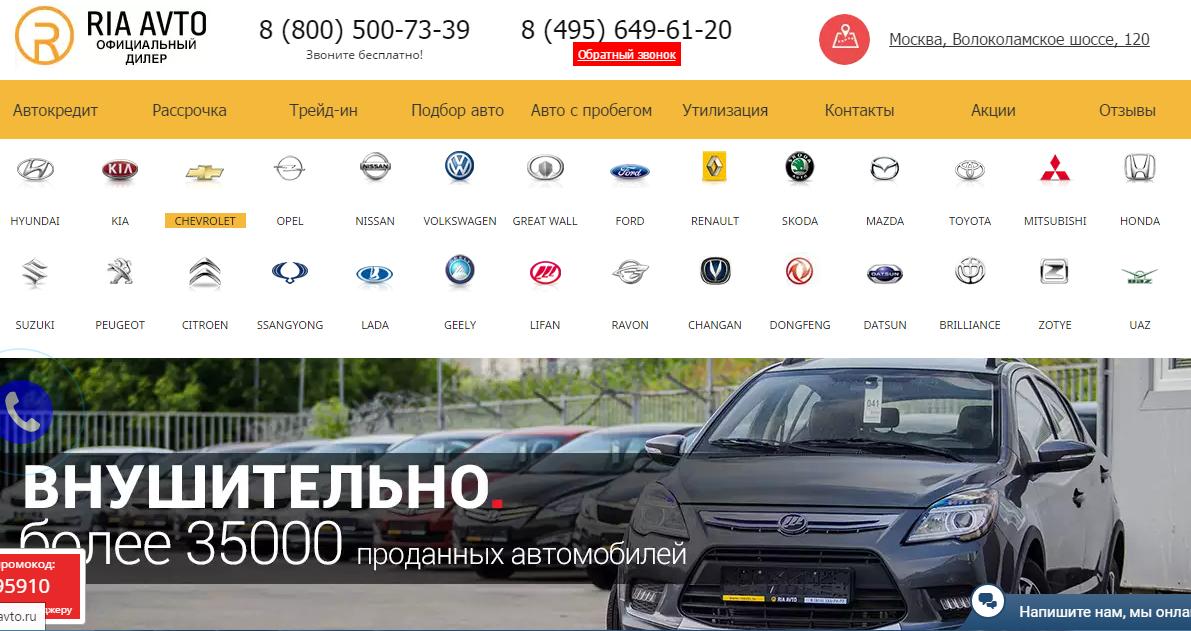Официальный сайт Riaauto