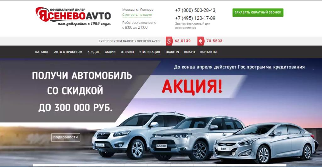 Официальный сайт Yasenevo auto