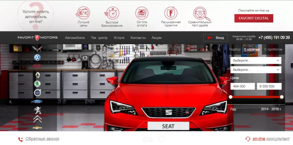 Официальный сайт Favorit Motors