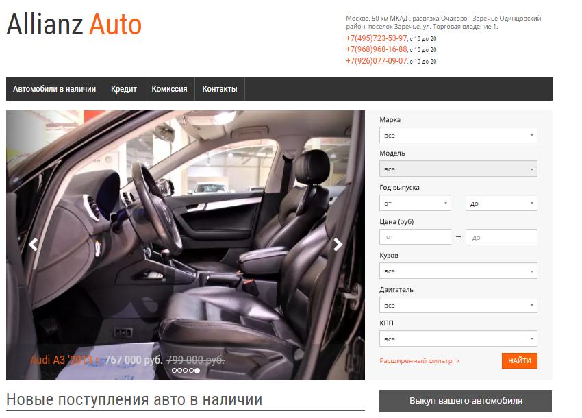 Официальный сайт Аllianzautogroup