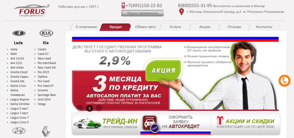 Официальный сайт Forus