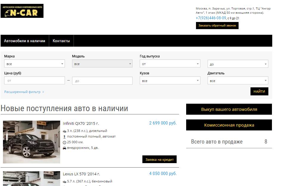 Официальный сайт N-Car