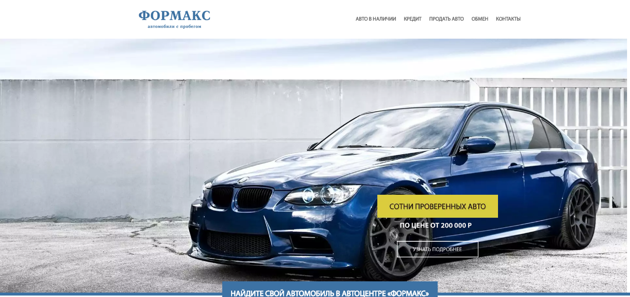 Официальный сайт Formax-auto
