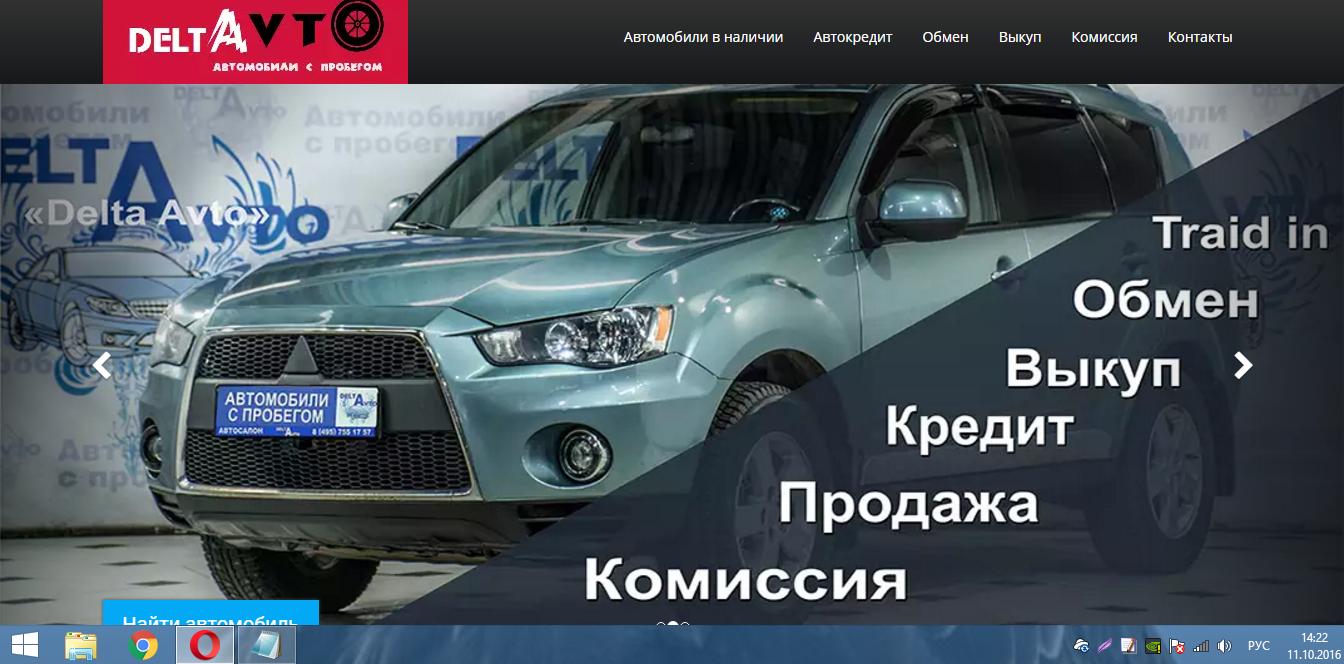 Официальный сайт Delta-avto