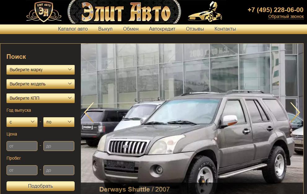 Официальный сайт Elite-auto