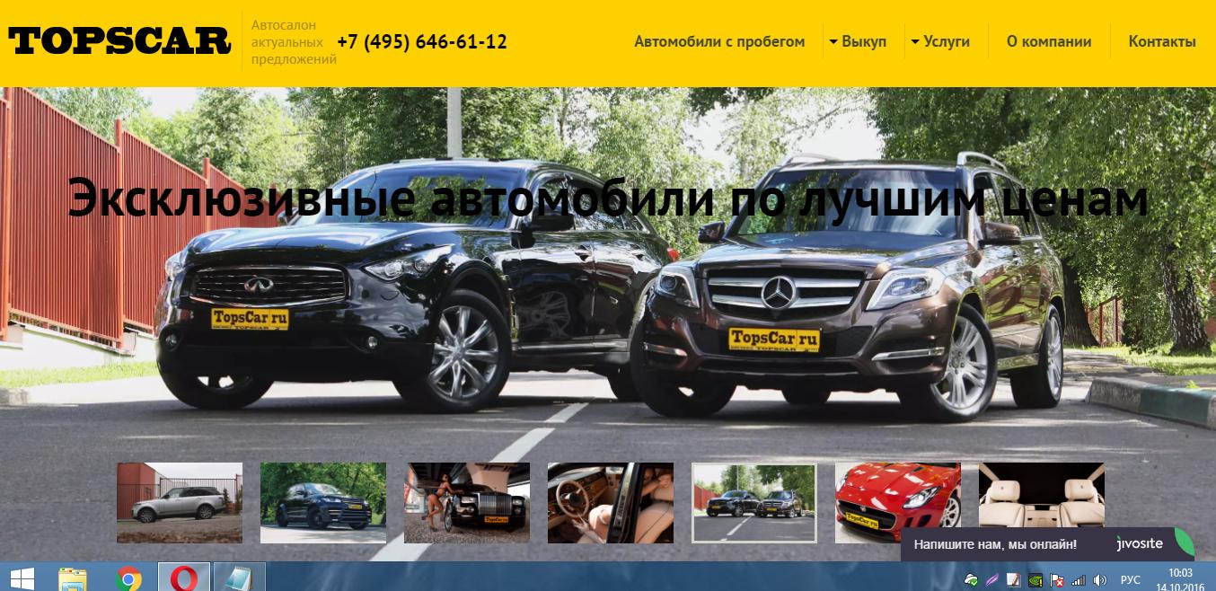 Официальный сайт topscar