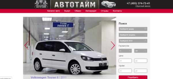 Официальный сайт auto-time