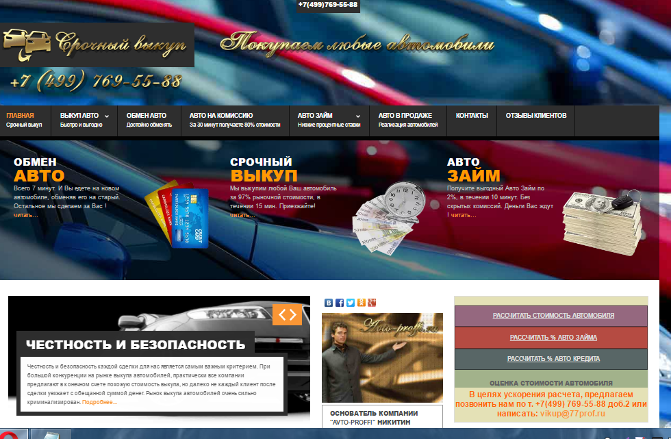 Официальный сайт avto-proffi