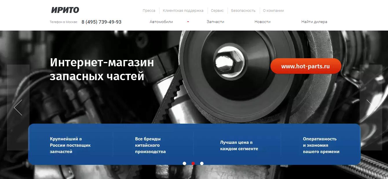 Официальный сайт Irito