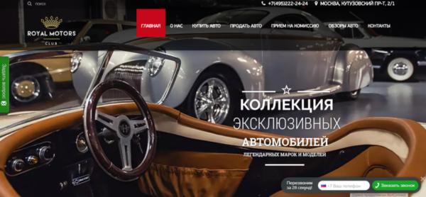 Официальный сайт Royalmotors