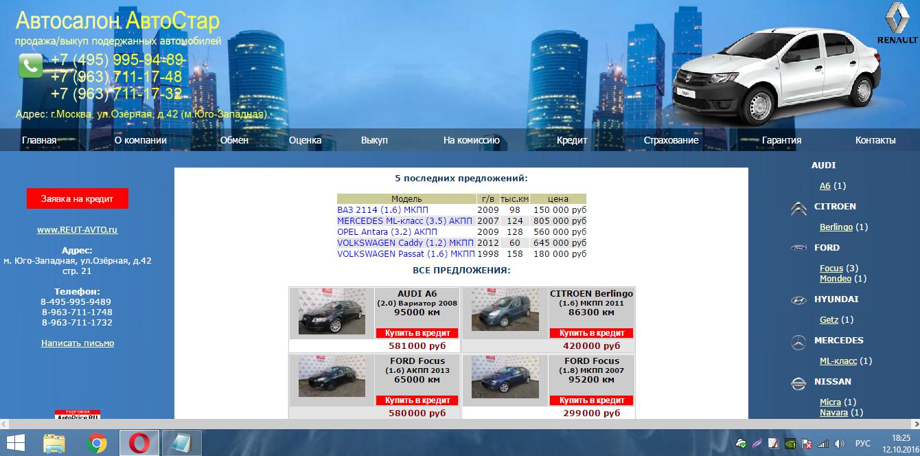 Официальный сайт Reut-avto