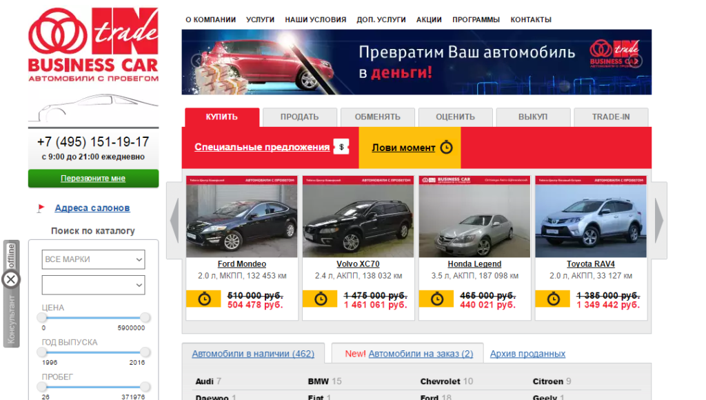 Официальный сайт Business-car