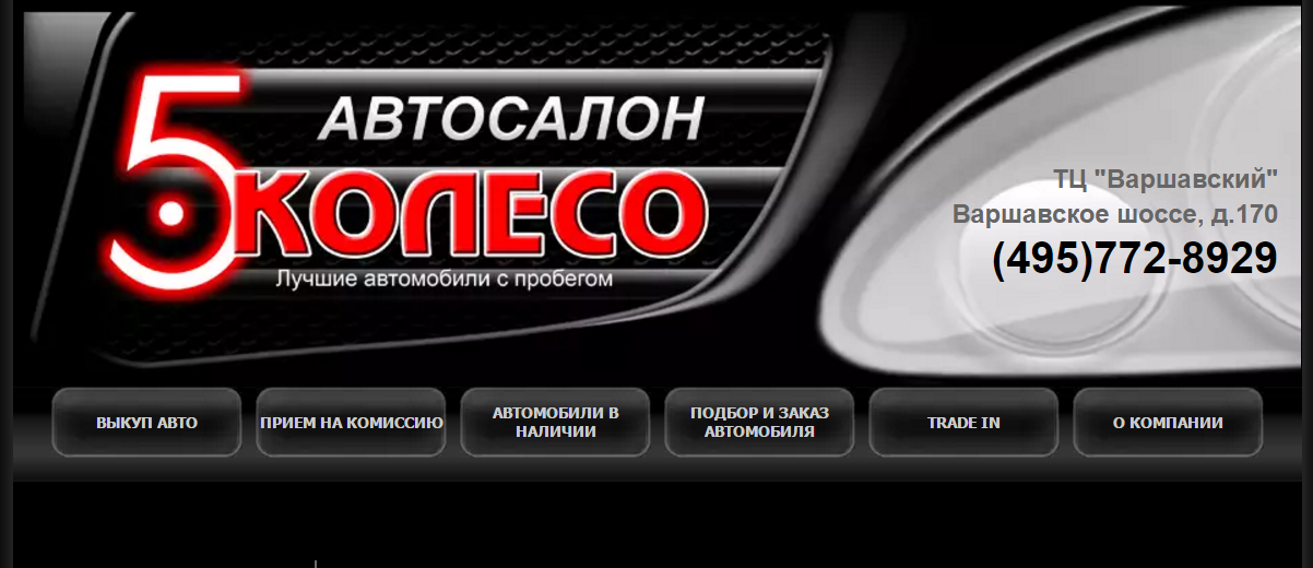 Официальный сайт v-koleso