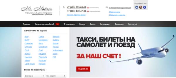 Официальный сайт Mister-motors