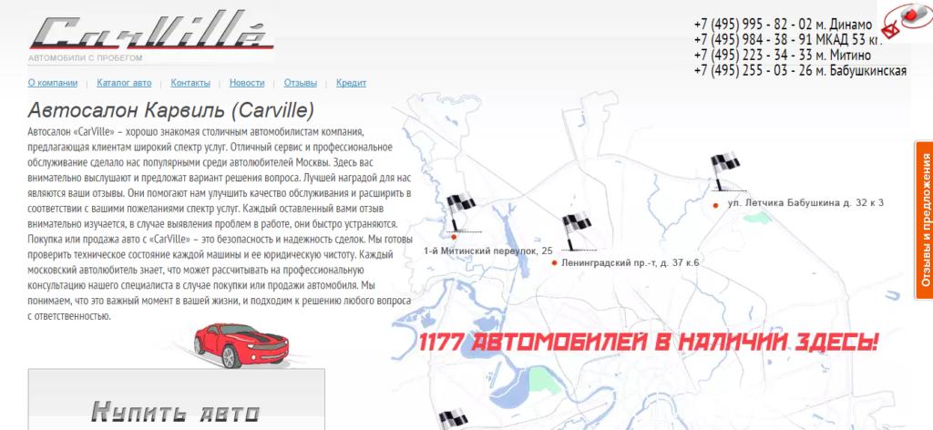Официальный сайт CarVille