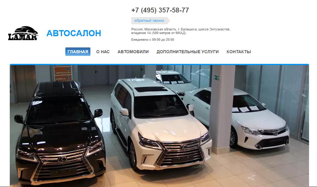 Официальный сайт Lamarcars