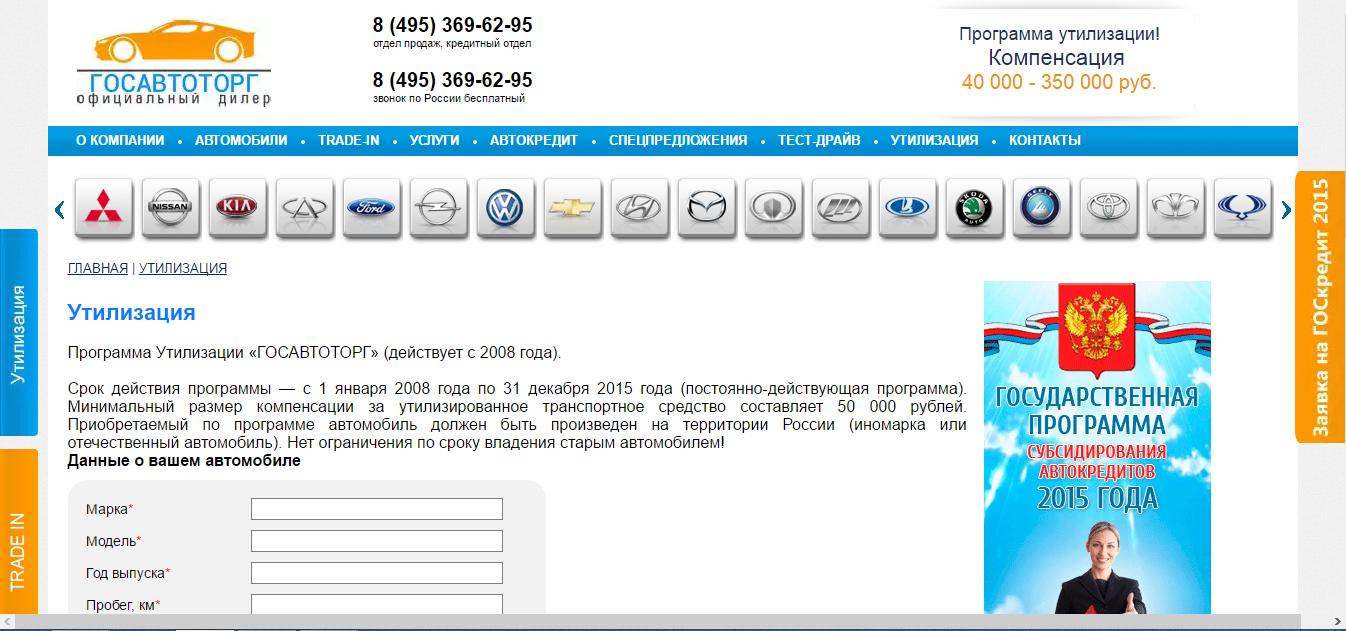Официальный сайт Gosautotorg