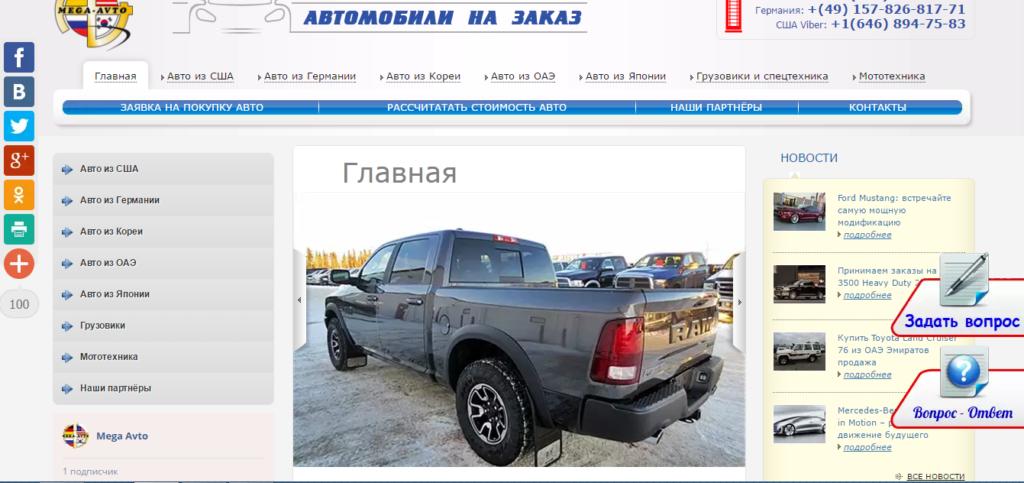 Официальный сайт Мega-avto