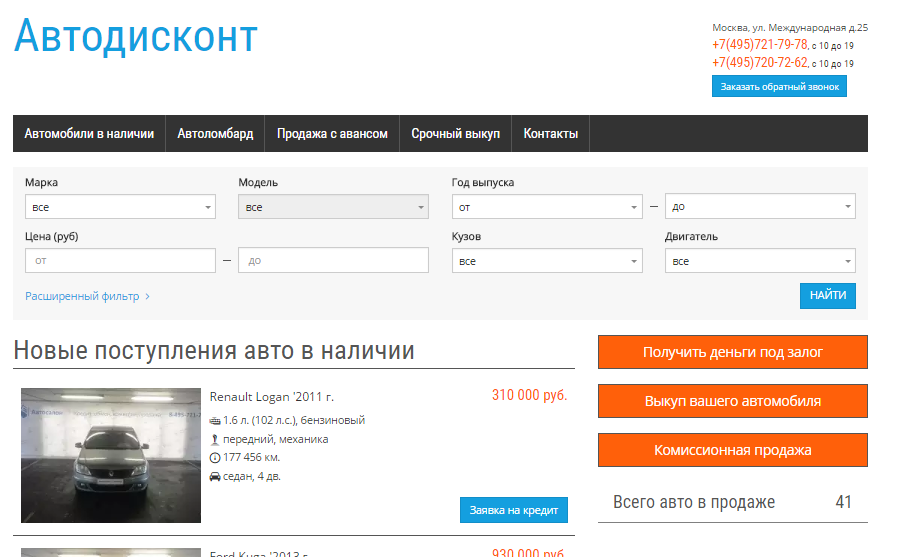 Официальный сайт Avtofinans24