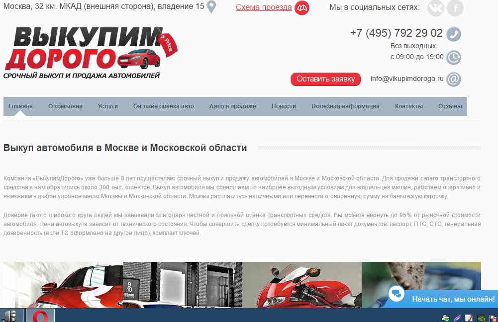 Официальный сайт Vikupimdorogo