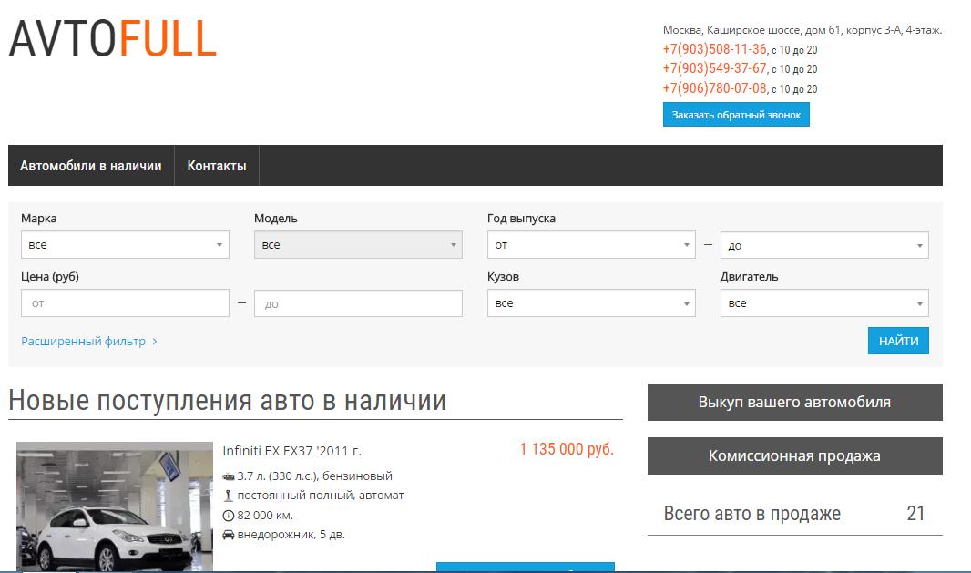 Официальный сайт Аvtofull