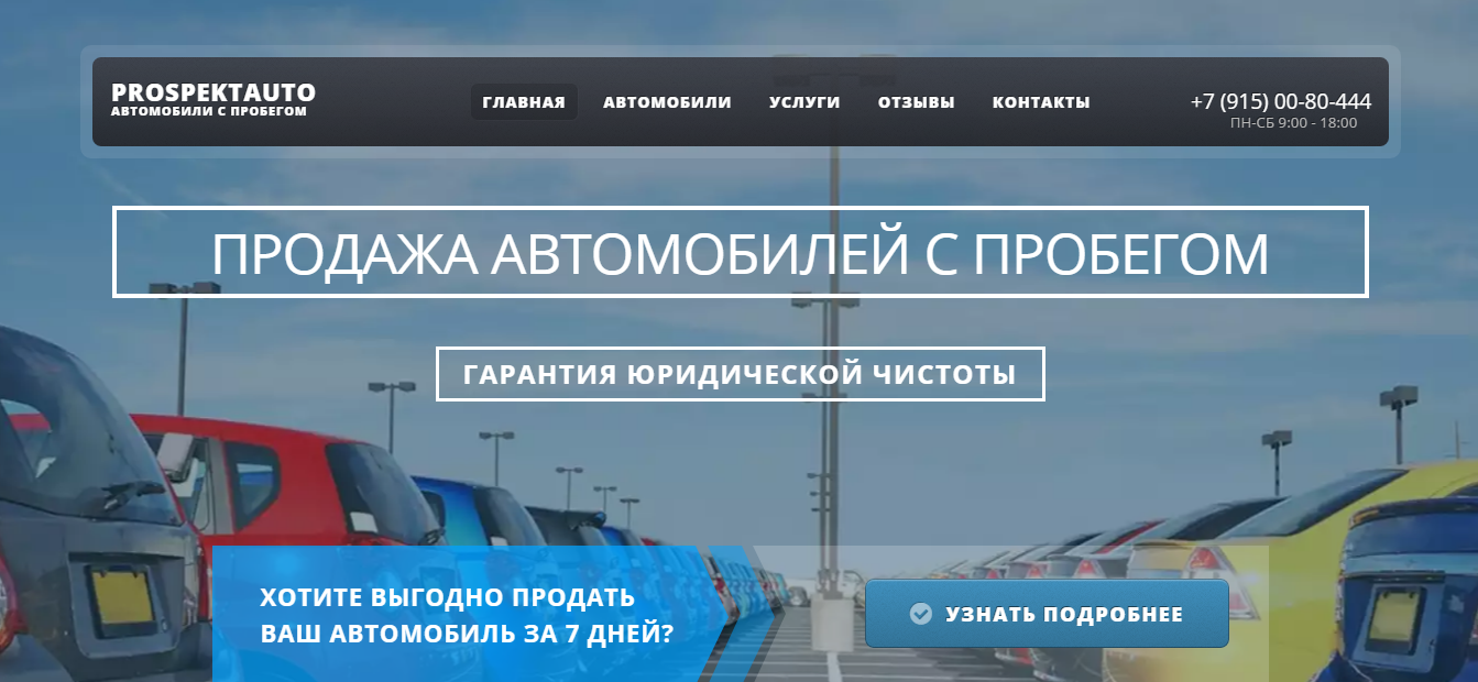 Официальный сайт Prospektauto