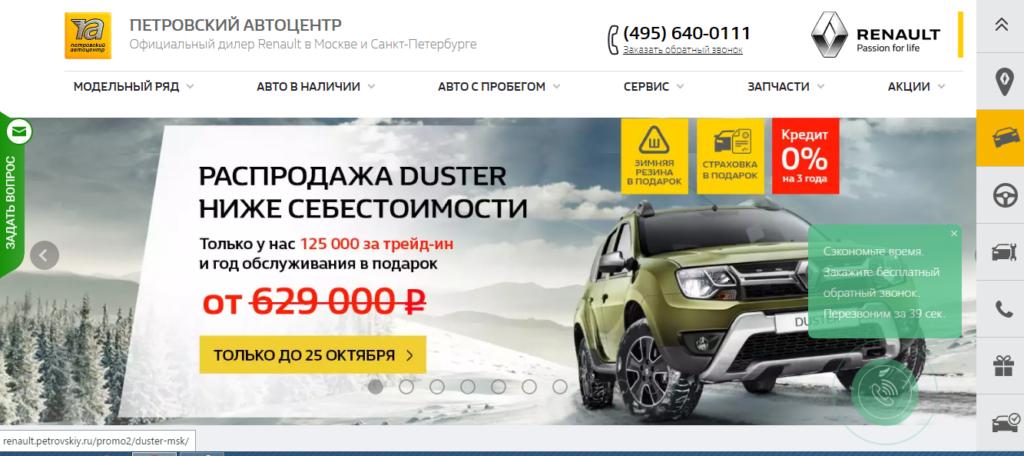 Официальный сайт Renault.petrovskiy