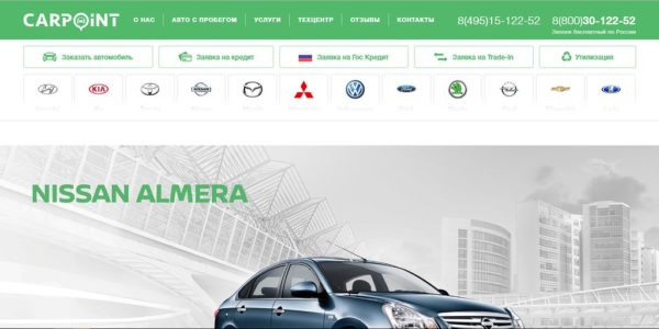 Официальный сайт Carpoint