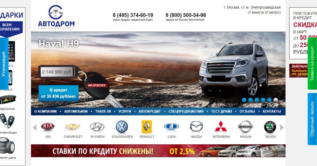 Официальный сайт Autodrom