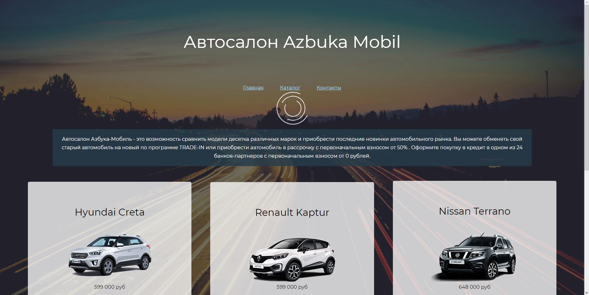 Официальный сайт Azbuka-Mobil