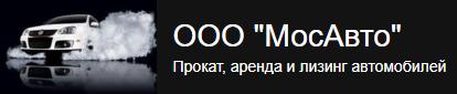 Отзывы МосАвто , торгово-сервисная компания