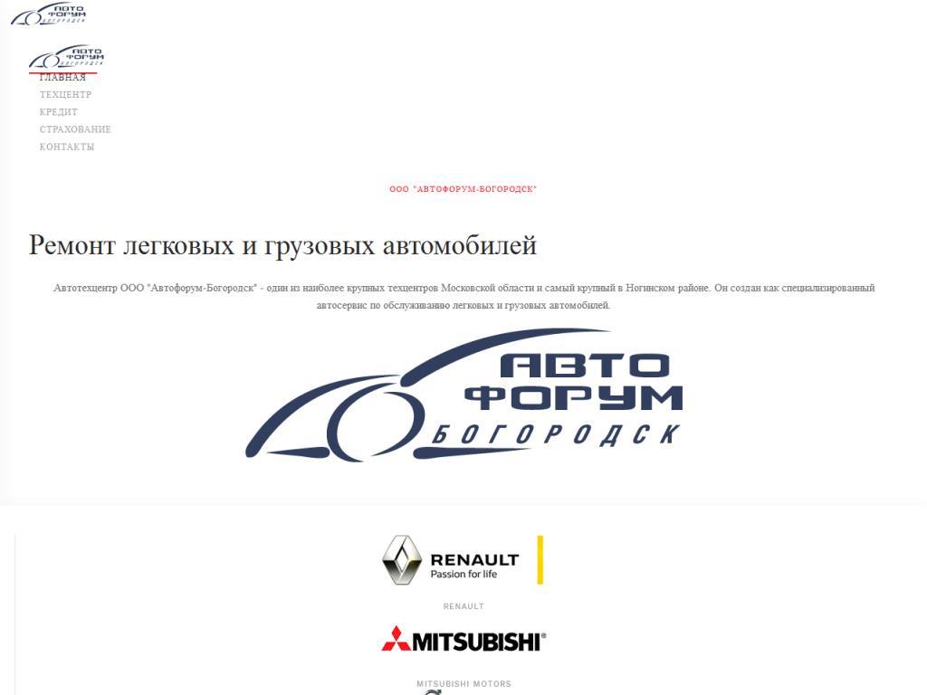 Автофорум-Богородск
