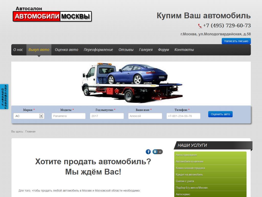 Автомобили Москвы