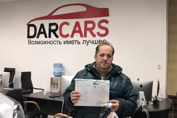 Автосалон Даркарс
