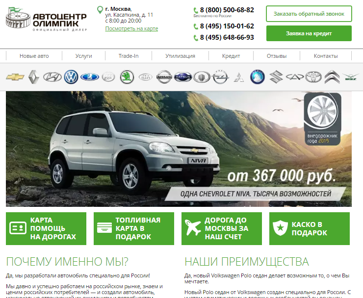 Официальный сайт Оlimpik
