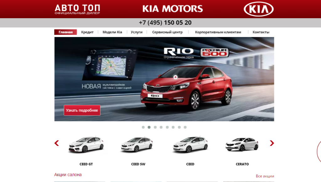 Авто топ Kia Motors