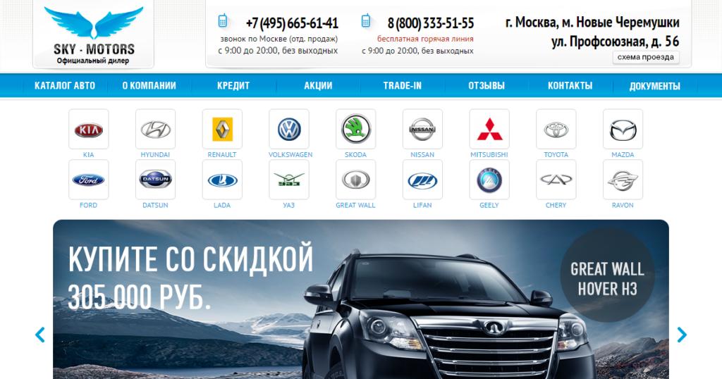 Официальный сайт Sky-Motors