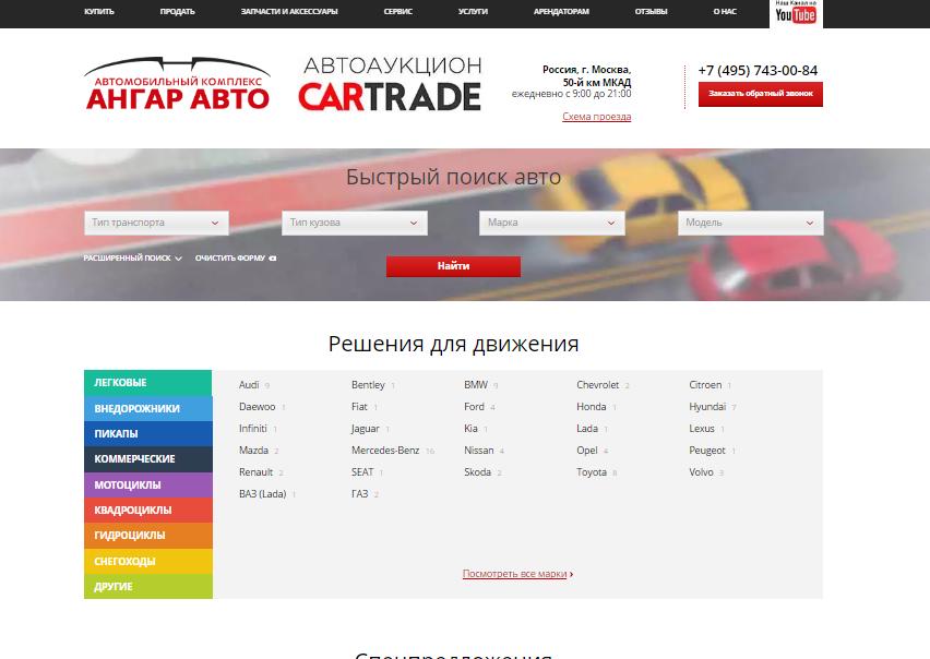 Официальный сайт Аngaravto