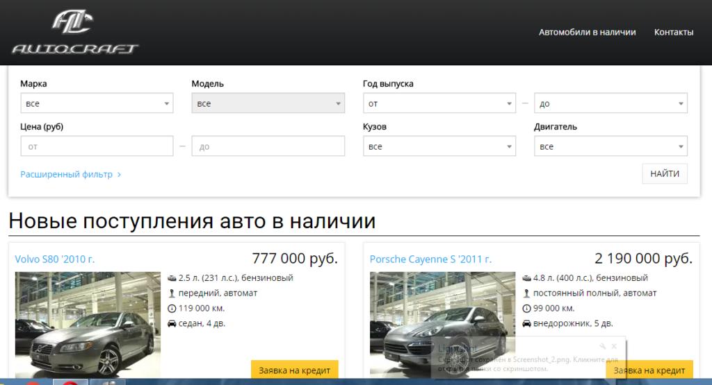 Официальный сайт Аutocraft