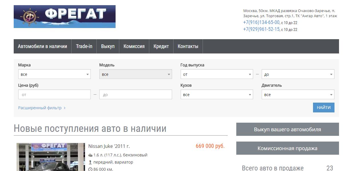 Официальный сайт Fregat
