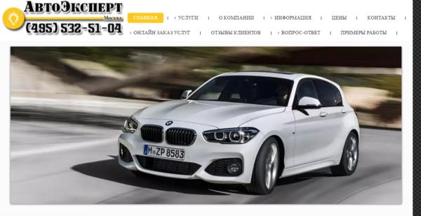 Официальный сайт Autoexpert-msk