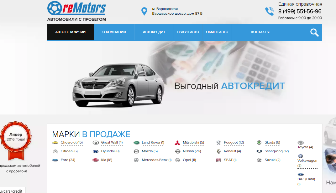 Официальный сайт Remotors