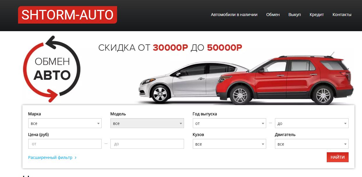 Отзывы об автосалоне шторм авто москва кредит под залог авто статья