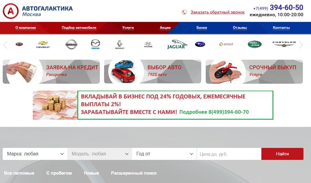 Официальный сайт Avtogalaktika
